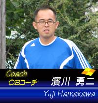 濱川コーチ