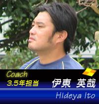 伊東コーチ