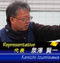 泉澤コーチ