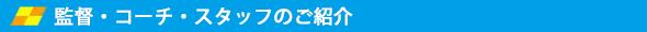 監督・コーチ・スタッフのご紹介