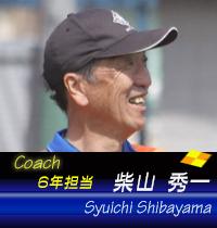 柴山コーチ