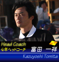 富田コーチ