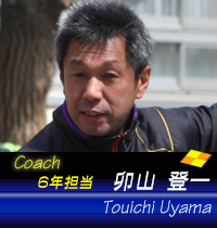 卯山コーチ