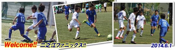 江戸川区小学生サッカーチーム二之江ファニックスと