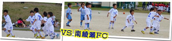 MizumoFC区大会JSL1年生大会南綾瀬FC戦