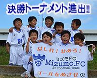MizumoFC区大会JSL1年生大会