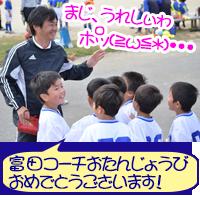 富田コーチ誕生日おめでとうございます