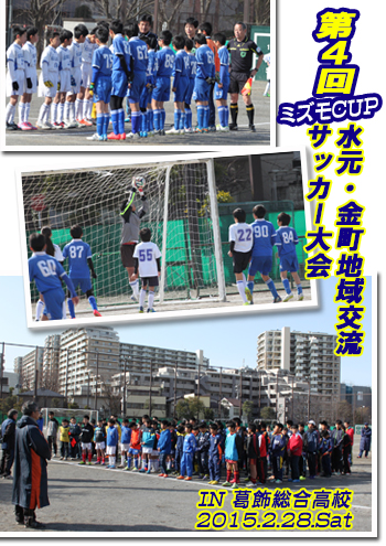 水元金町地域交流サッカー大会ミズモCUP