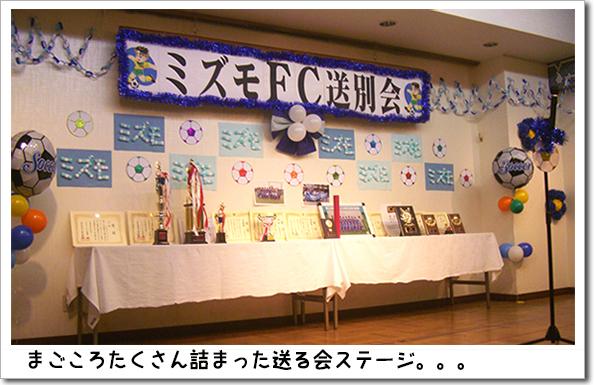 mizumoFC6年生を送る会まごころたくさん詰まった送る会ステージ。。。