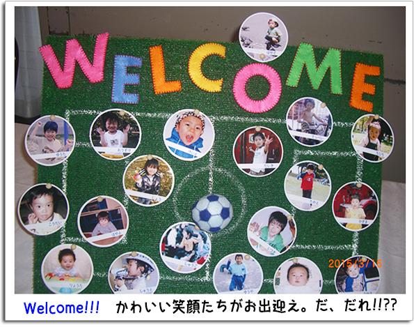 mizumoFC6年生を送る会Welcome!!!かわいい笑顔たちがお出迎え