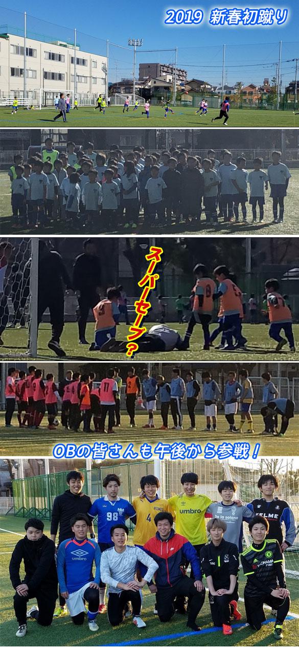ミズモFC 2019年新春初蹴り!