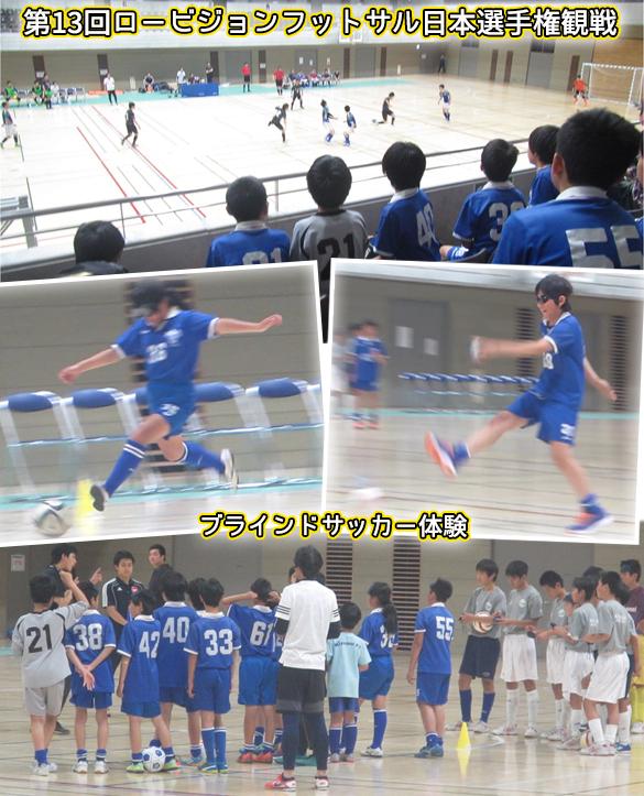 少年少女サッカー6年生小学生6年生東京リーグ