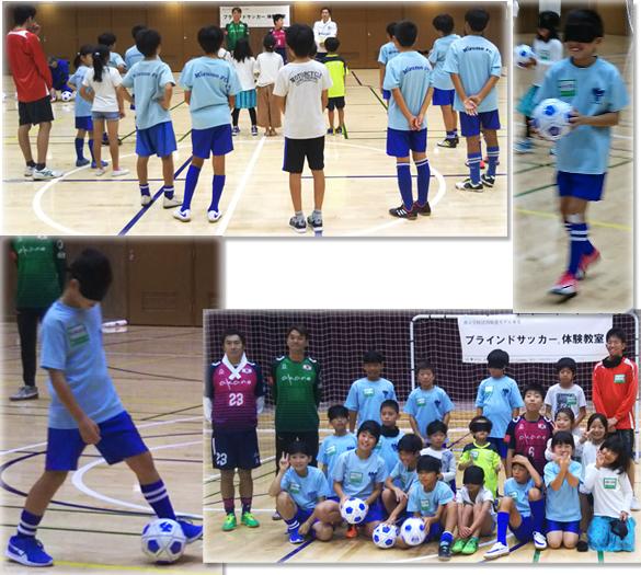 mizumo5年生ブラインドサッカー体験