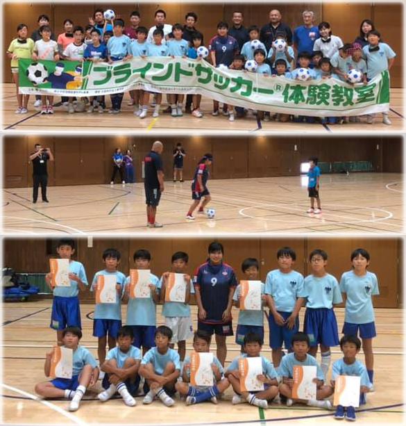5年生 小学生ブラインドサッカー体験