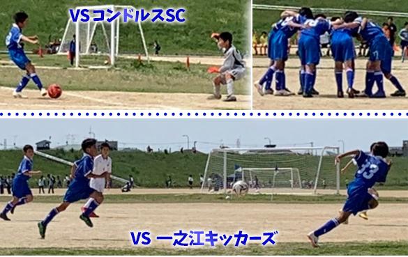 6年生小学生サッカー2ブロック リハウス試合