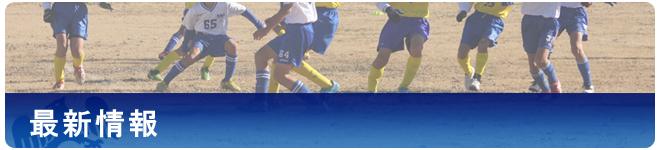 小学生サッカーチームミズモFC最新情報ニュース